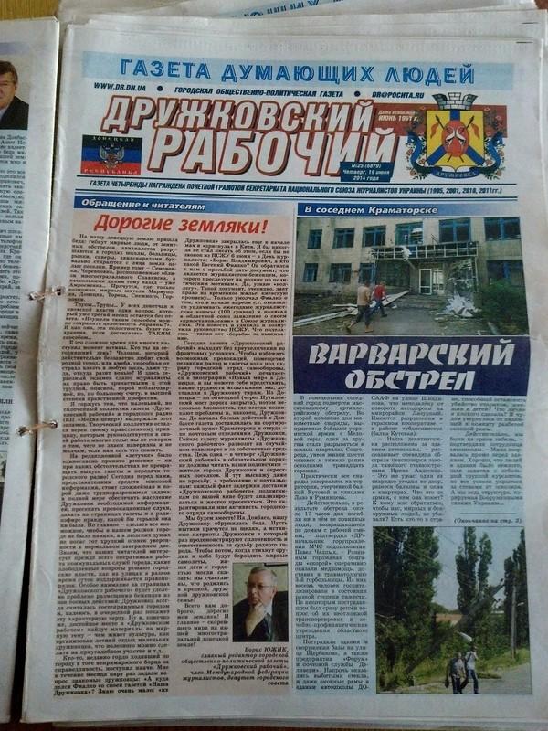 Украинский горсовет финансирует сепаратистскую газету