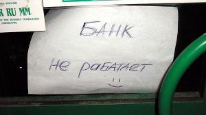 НБУ ликвидирует Прайм-Банк