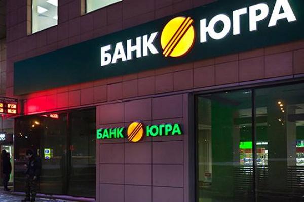 Банк «Югра» Юрия и Алексея Хотиных пытается скрыть свои проблемы?