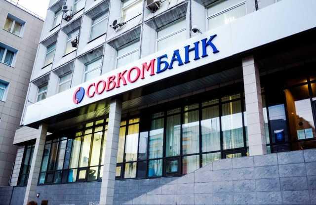 Совкомбанк - «МММ», который уже рухнул! Миллионы вкладчиков в панике