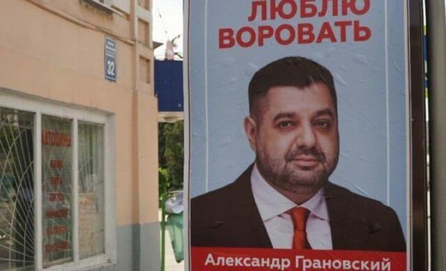 Александр Грановский: сажать зажравшегося «решалу» будут первым и надолго