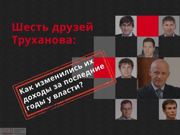 Шесть друзей Труханова: как изменились их доходы за каденцию?