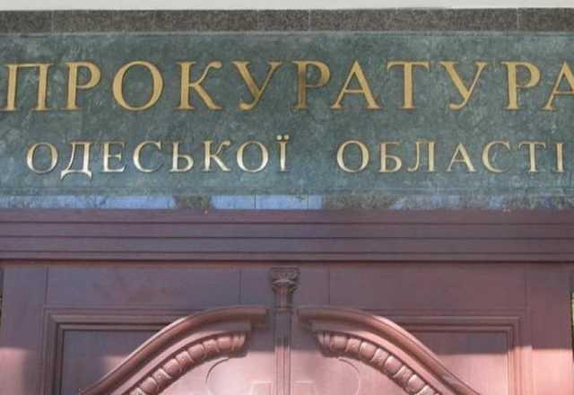 Новым прокурором Одесской области станет чекист-сексот при экс-губернаторе Степанове