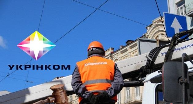 """Должностных лиц КП """"Киевреклама"""" подозревают в злоупотреблении служебным положением"""