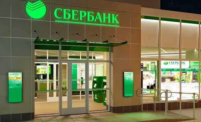 Сбербанк нашел виновного в утечке данных клиентов