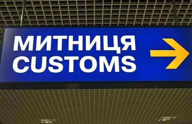 ГБР провело обыски на Львовской таможне