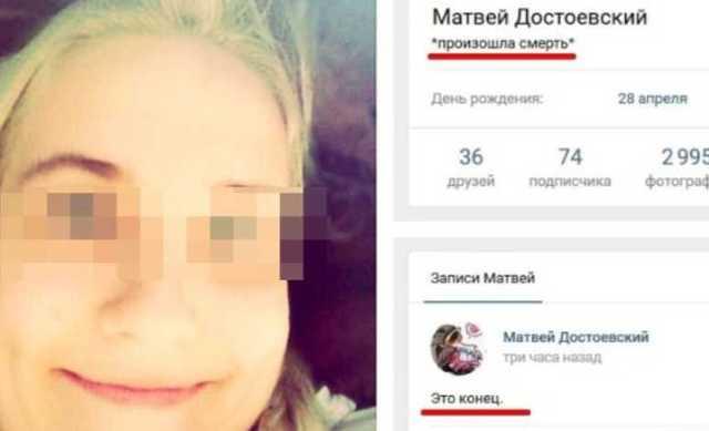 """«Написала """"прости""""». Друзья заподозрили неладное накануне самоубийства школьницы в Новосибирске"""