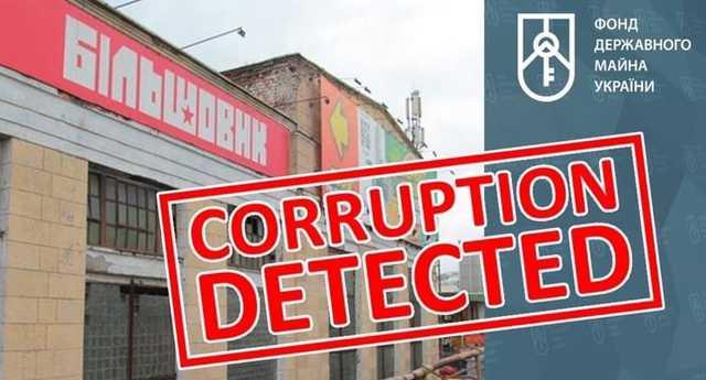 Через «СЕТАМ» незаконно продали часть имущества арестованного киевского «Большевика»