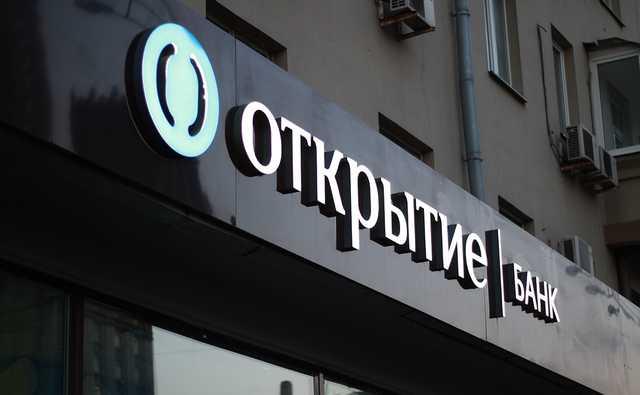 Из банка «ФК Открытие» были похищены 330 миллионов долларов