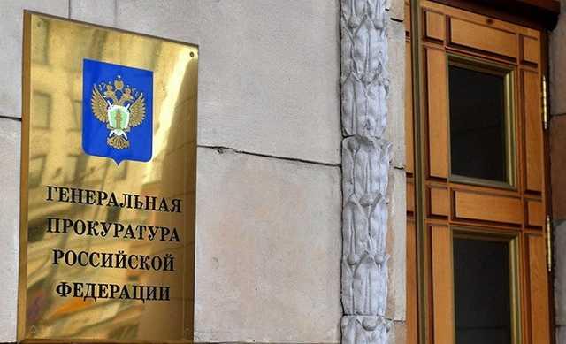Генпрокуратура предложила изменить уголовно-процессуальный кодекс