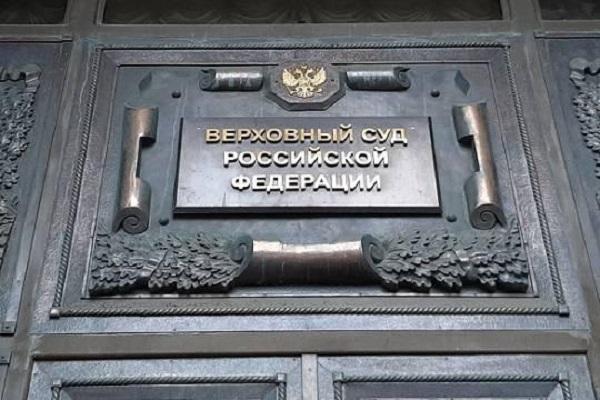 Областной суд против Верховного