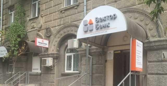"""Глава правления """"Вектор Банка"""" подозревается в краже 28 миллионов гривен"""