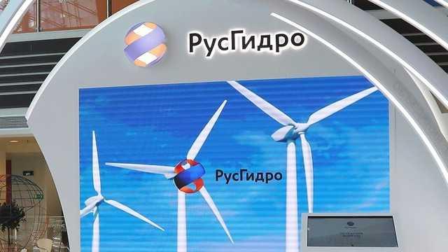 """Мутные """"омуты"""" РусГидро"""
