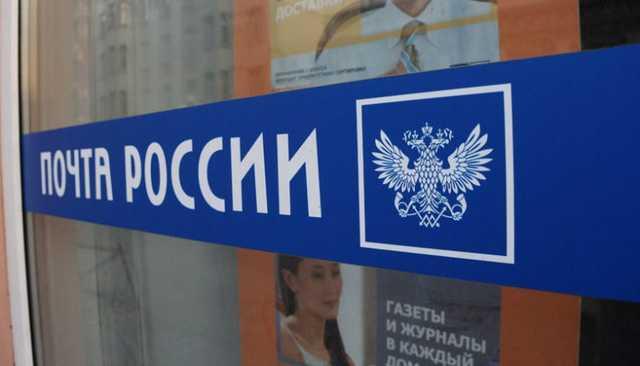 137131 - Почта России прорекламирует свои услуги почти за полмиллиарда рублей