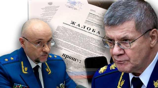 Прокуроры вскрыли коррупцию своих руководителей — письмо Чайке