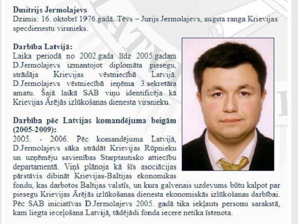 Разоблаченный сотрудник СВР Дмитрий Ермолаев активен в латвийском сегменте Facebook