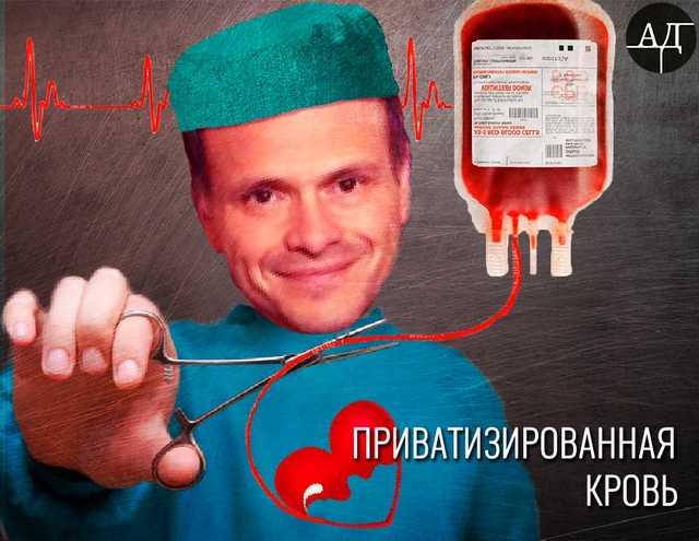 Как Радуцкий с Биофармой «приватизировали» всю украинскую кровь