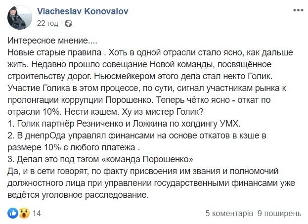 Голик Юрий Юрьевич