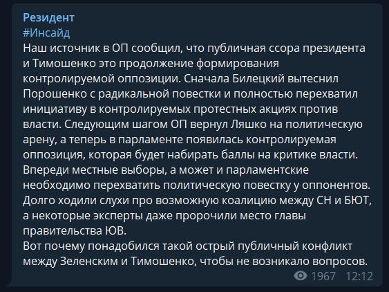 БЛЯТИ: Тимошенко после ссоры с Зеленским предложили интересный союз