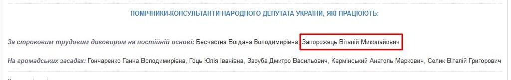 """Новый скандал со """"Слугой народа"""": депутат """"пригрела убийцу"""""""