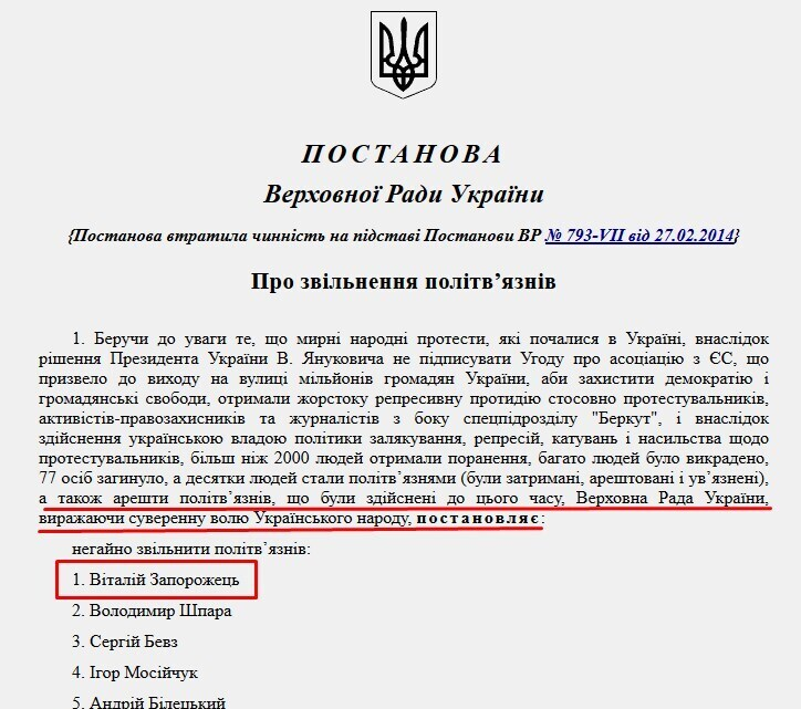 Постановление Рады от 24.02.2014 года