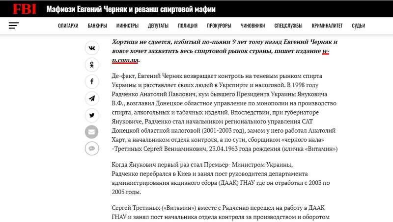Как водочный барон Евгений Черняк возрождает спиртовую мафию в Украине при поддержке страны агрессора